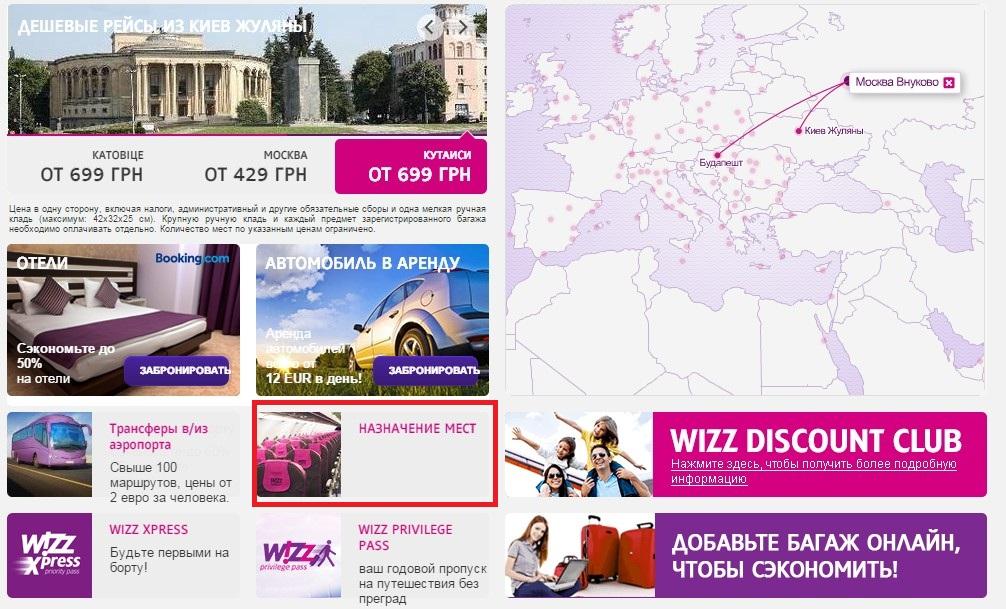 wizzair_mestovsalone