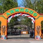 Зверье мое – идем в нижегородский зоопарк «Лимпопо»