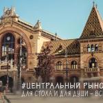 Как из рога изобилия — посещаем Центральный рынок Будапешта