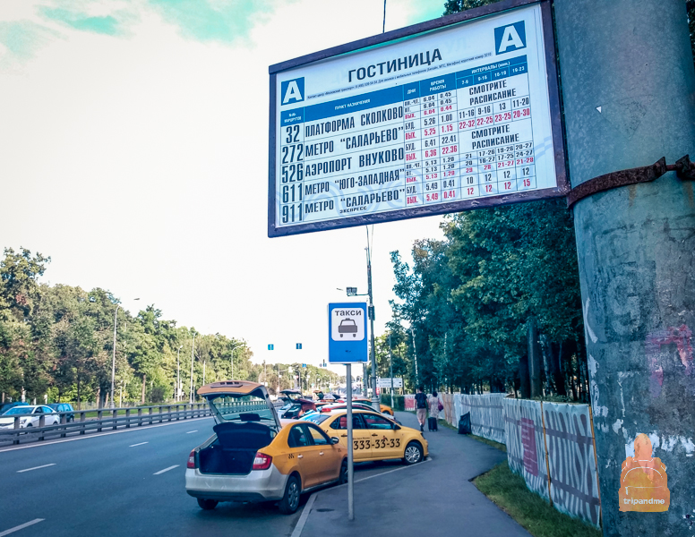 Остановка автобуса из аэропорта Внуково