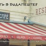 Где поесть в Будапеште – ресторан, кафе и буфет