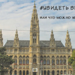 Что посмотреть в Вене за один день (маршрут, карта и фото)
