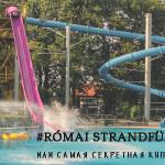 Самая секретная купальня Будапешта – посещаем Romai Furdo