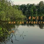 Где отдохнуть с палатками – озеро в Теряево (Нижегородская область)