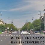 Проспект Андраши — Елисейские поля Будапешта