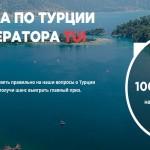 Викторина по Турции от Tui – ответы на вопросы