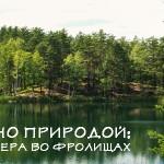 Где отдохнуть с палатками в Нижегородской области – озера во Фролищах