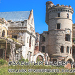 Замок Храповицкого в Муромцево – история, фото, как добраться