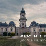 Главная достопримечательность Кестхея или как жили венгерские аристократы