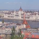 ТОП-5 квартир в Будапеште с отличным видом из окна