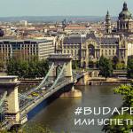 Budapest Card – что дает, где купить, как сэкономить + карта музеев
