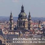 Базилика Святого Иштвана в Будапеште — история, интересные факты, полезные советы и фото