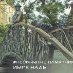 Необычные памятники Будапешта — национальный герой Имре Надь