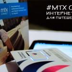 MTX Connect — интернет для путешествий по Европе