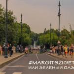 Остров Маргит в Будапеште — история, что посмотреть, советы и карта