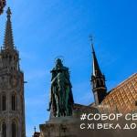Собор святого Матьяша в Будапеште – история, полезная информация, карта