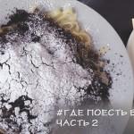 Где недорого поесть в Будапеште. Часть 2 – два паба и баварский ресторан