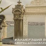 Дворец Долмабахче в Стамбуле — замерший во времени