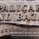 Гранд-базар в Стамбуле — смотреть можно, покупать нельзя