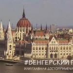 Венгерский парламент: история, интересные факты, экскурсии