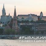 Самое рыбное место Будапешта