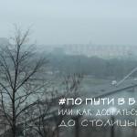 Как доехать из Будапешта в Братиславу — все способы