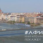 Фестивали и другие мероприятия в Будапеште и не только