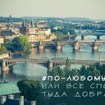 Едем из Будапешта в Прагу — все способы