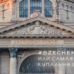 Берем «Сечку» на засечку или стоит ли идти в самые известные купальни Будапешта