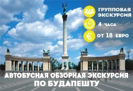 Экскурсия на русском языке