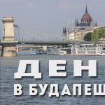 Покоряем Будапешт за сутки