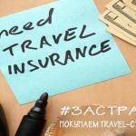Страховка для путешественника за 7 минут