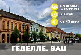 Экскурсия проводится на русском