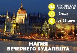 Гид живет в Будапеште и говорит на русском