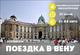 Познакомьтесь с австрийской столицей