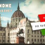 Едем в Венгрию и Будапешт — бесплатный онлайн-путеводитель