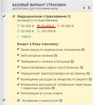 Минимальное покрытие полиса - 30 000 евро