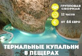 Единственные в мире купальни в пещерах