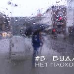 В Будапеште нет плохой погоды?
