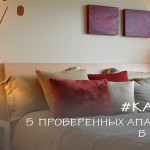 Проверено Tripandme: 5 отличных апартаментов в Будапеште
