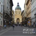 Покоряем Будапешт за 48 часов