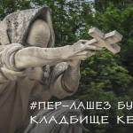 Кладбище Керепеши – Пер-Лашез Будапешта