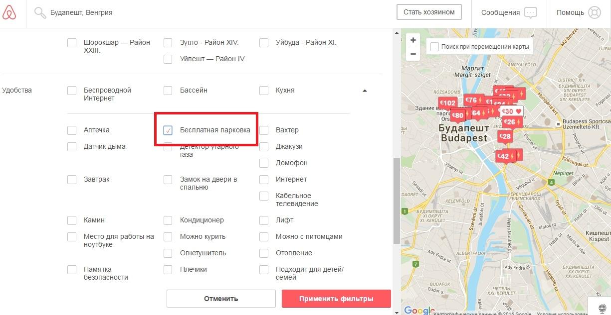 airbnb-besplatnaya-parkovka