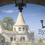 Экскурсии по Будапешту — скидки только для читателей блога!