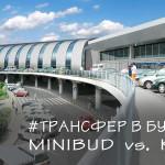 Трансфер из аэропорта Будапешта — miniBUD против KiwiTaxi
