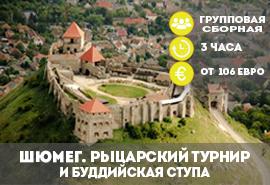 Замок Шюмег хорошо сохранился
