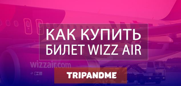Покупаем билет на сайте WizzAir