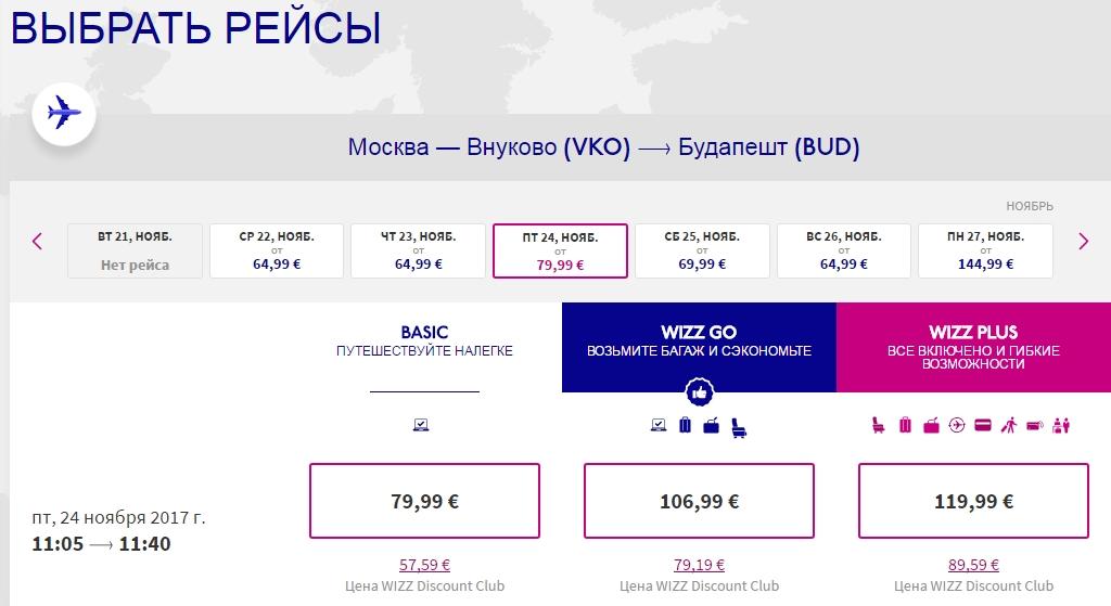 Стоимость авиабилетов начинается от 20 евро в одну сторону