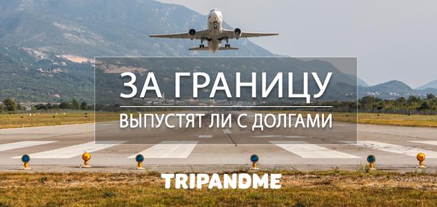 Хотите, узнать выездной вы за границу  или нет: читайте статью