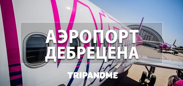Аэропорт Дебрецена - все споспобы добраться